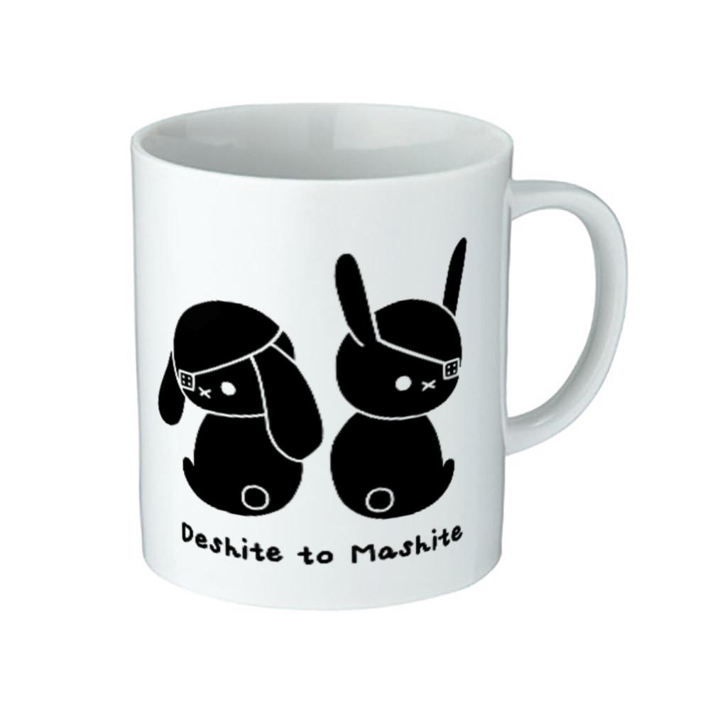 デシテとマシテver.1マグカップ (シルエット) 陶器マグストレート(M)
