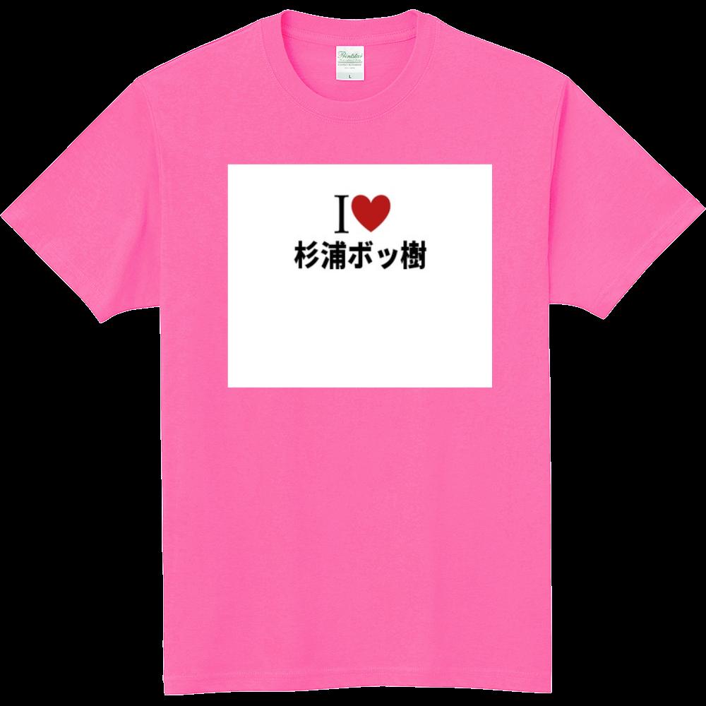 杉浦ボッ樹のオリジナルTシャツ│オリジナルTシャツを簡単自作・無料 ...