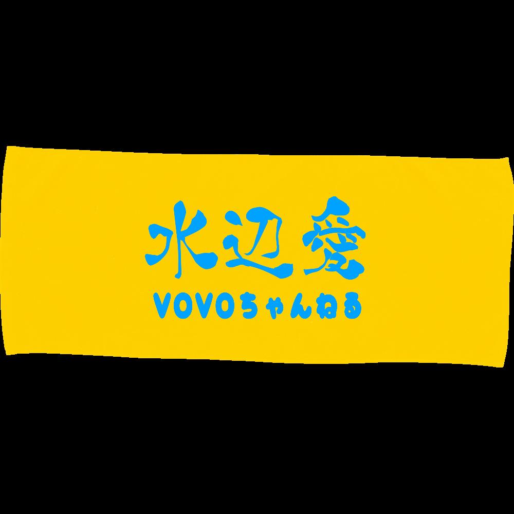 VOVOちゃんねるタオル.01 カラーフェイスタオル