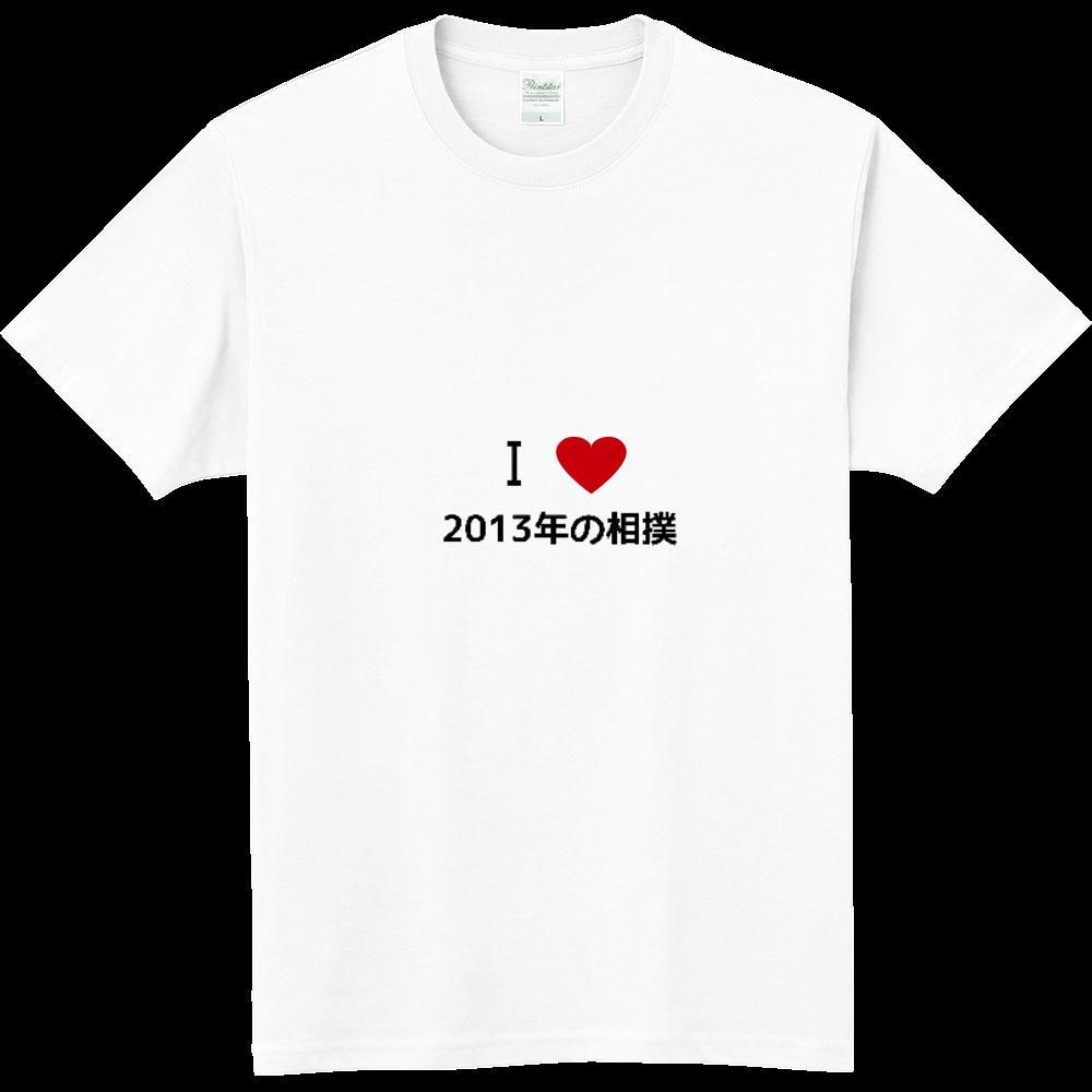 2013年の相撲のオリジナルTシャツ│オリジナルTシャツを簡単自作・無料 ...