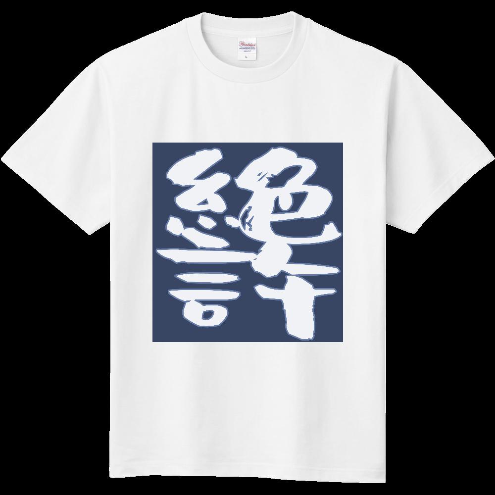 オリジナル漫画動画「召喚彼女」より Tシャツ 定番Tシャツ