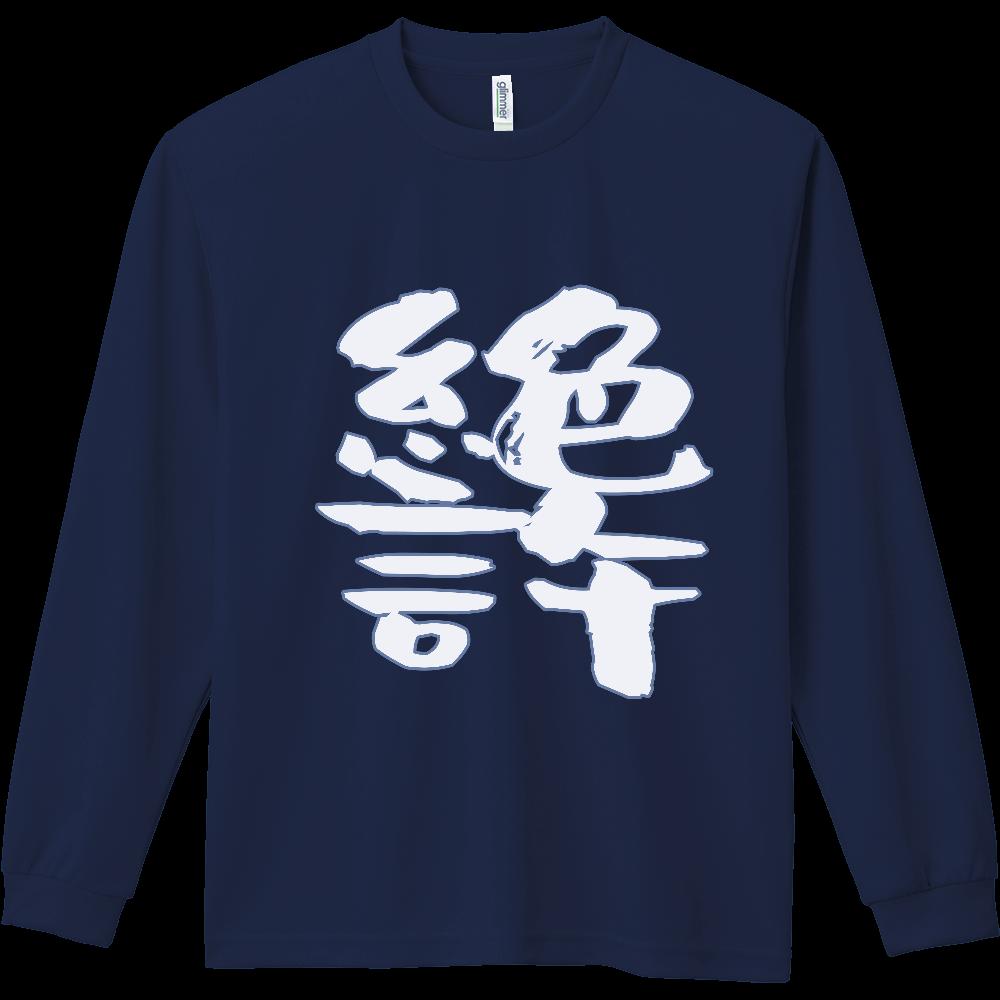 オリジナル漫画動画「召喚彼女」より 長袖シャツ ドライ長袖Tシャツ