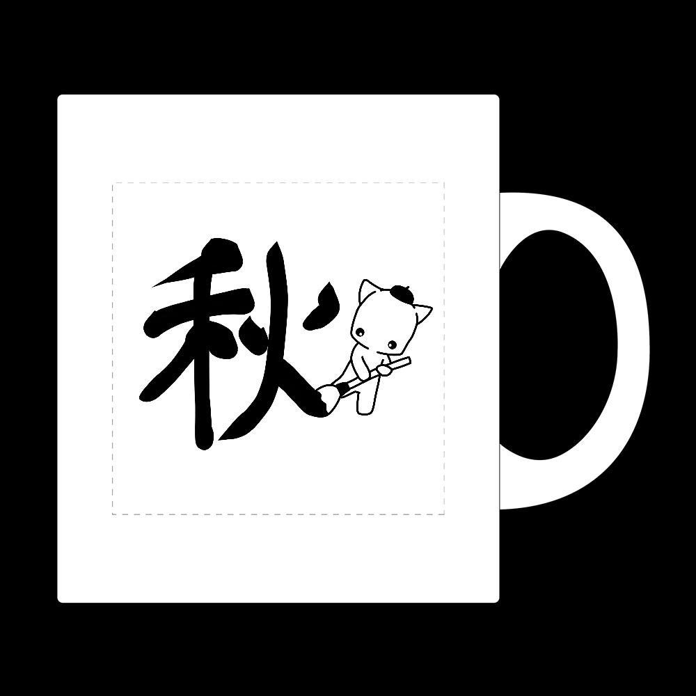 書道 ワンポイント マグカップ