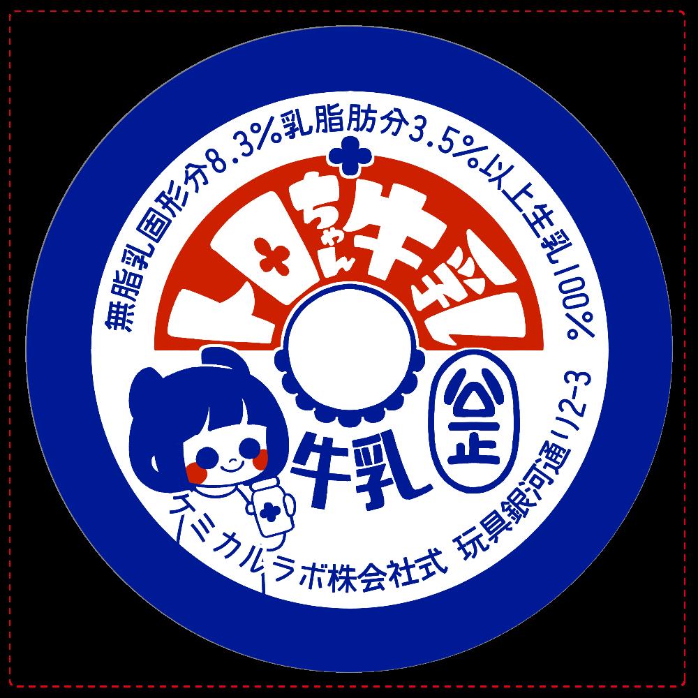 トロちゃん牛乳 コインケース
