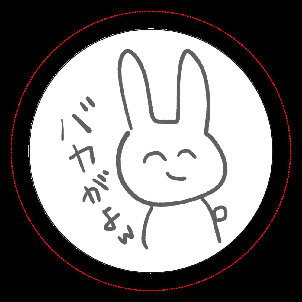 煽りうさぎ バッジ オリジナル缶バッジ白背景(56mm)