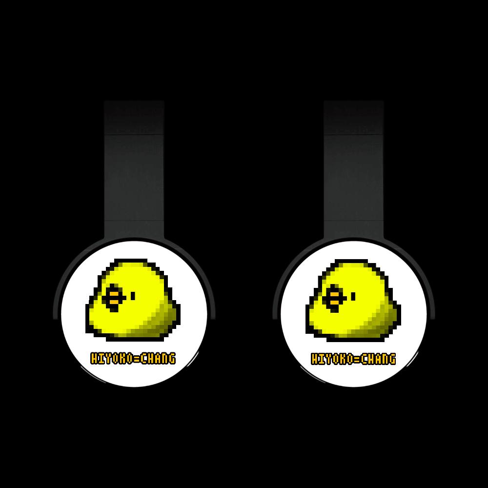 ドット絵ひよこちゃんヘッドホホ│暗黒電波美術家ボブ山 Bluetoothヘッドフォン