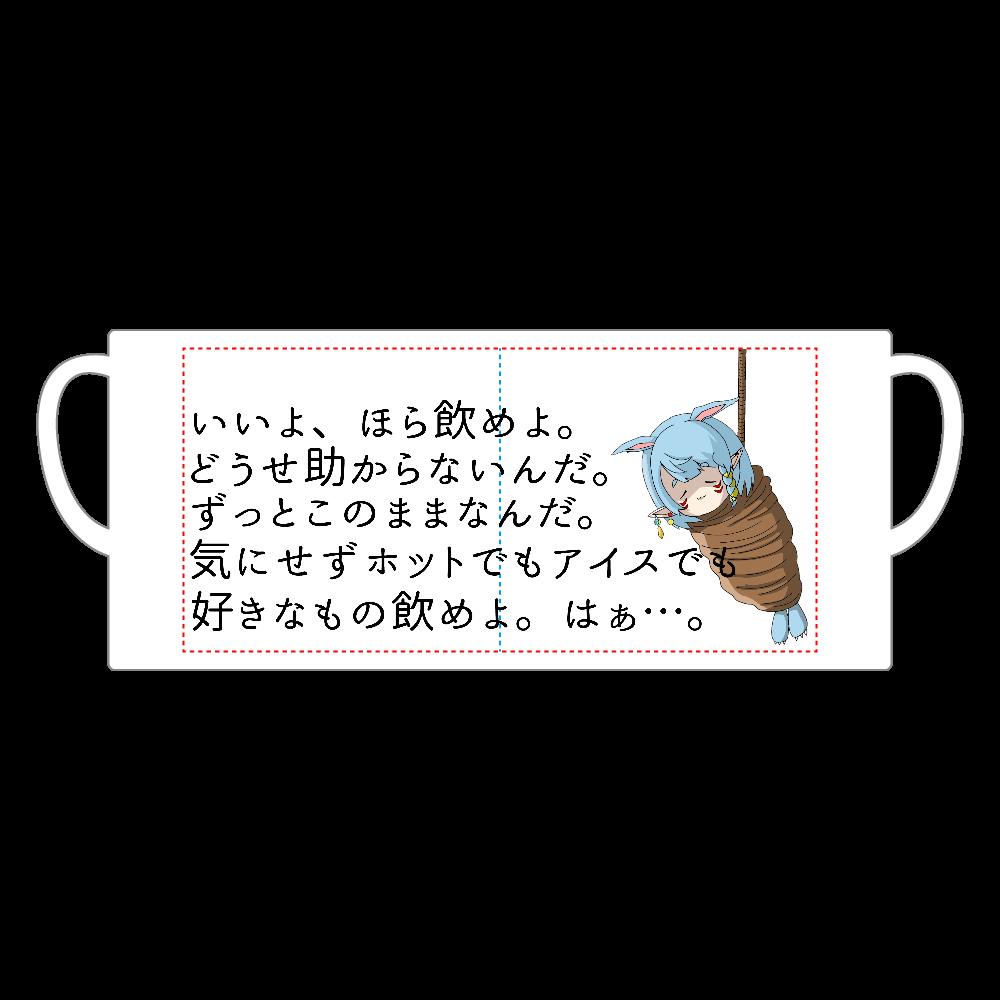 ミノくーちゃマグカップver2 陶器マグストレート(M)
