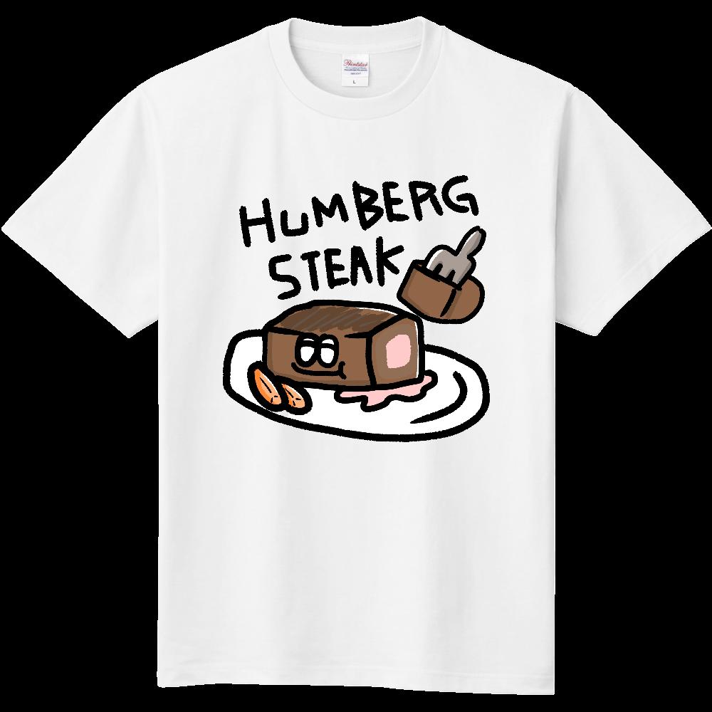 ハンバーグステーキTシャツ 定番Tシャツ