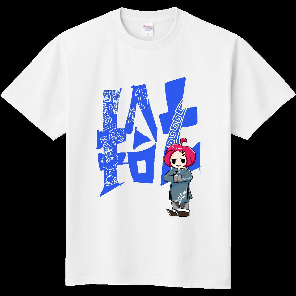 【365Tシャツ】17.いっチャイナ 定番Tシャツ