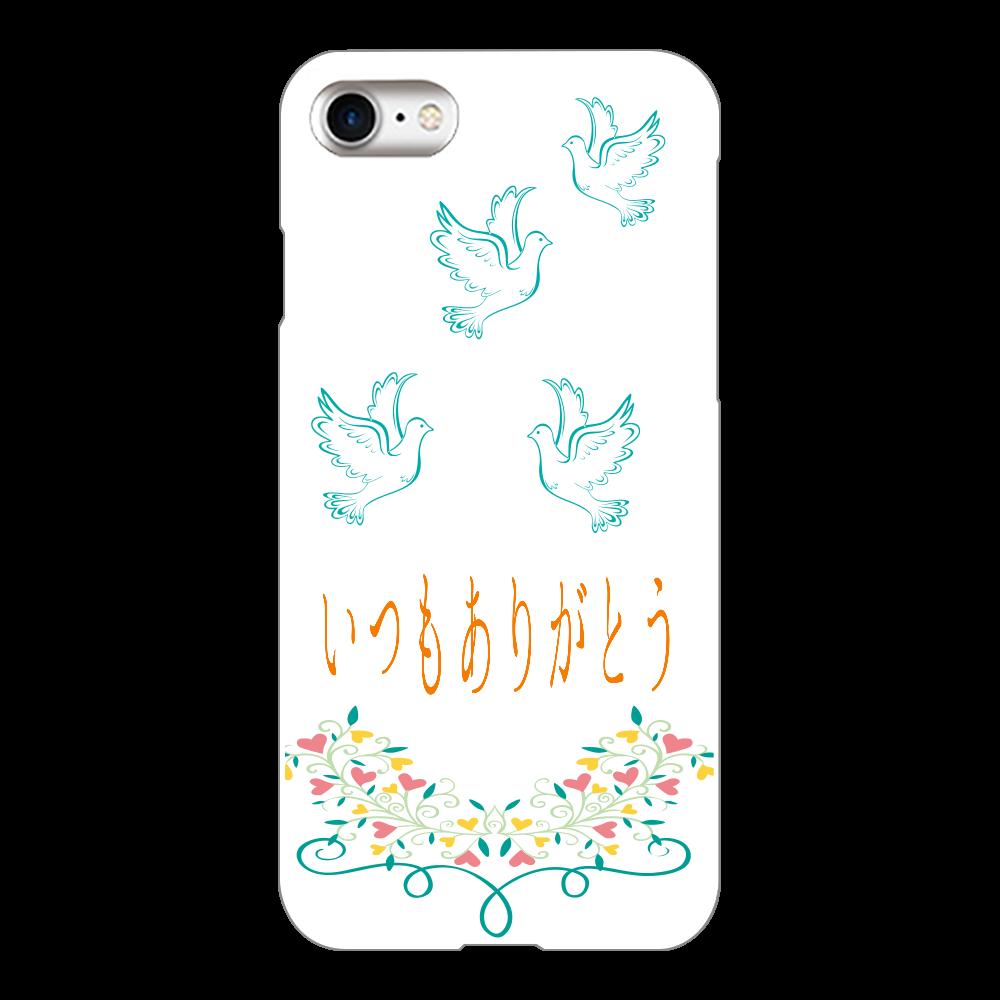 いつもありがとう 表面のみ印刷iPhone8(白) 白  iPhone8(白)
