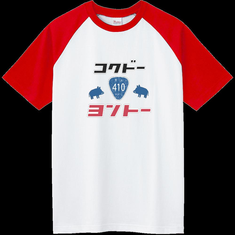 房総半島ROUTE 410 ラグランTシャツ ラグランTシャツ