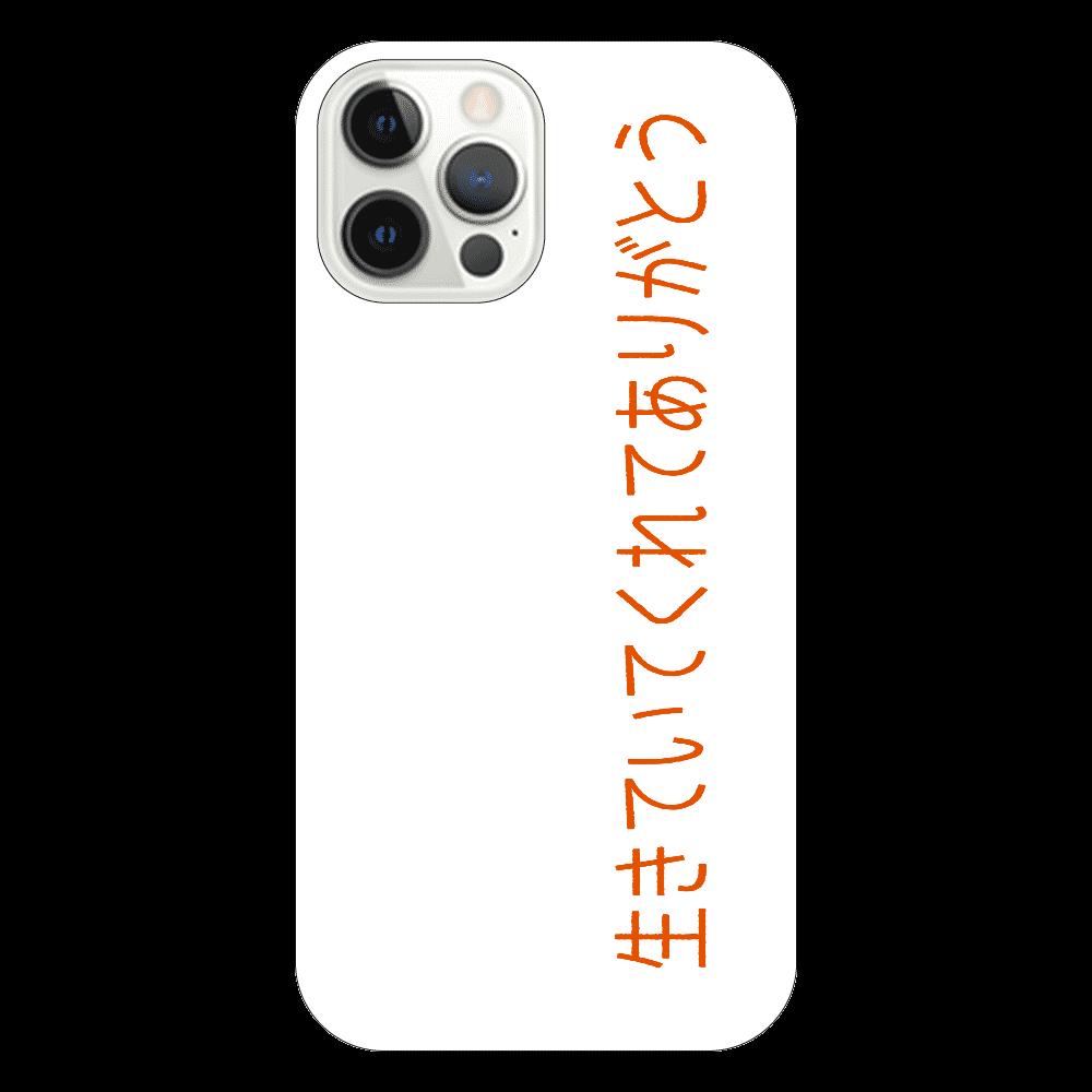 生きてくれてありがとう(文字のみ) iPhone12 Pro ホワイト iPhone12 Pro