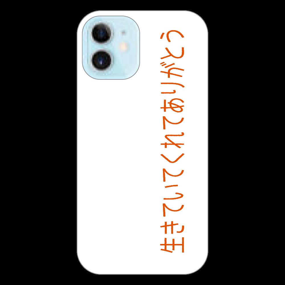 生きてくれてありがとう(文字のみ) 表面のみ印刷iPhone12 mini iPhone12 mini