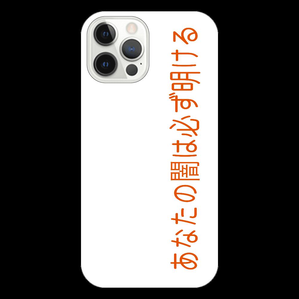あなたの闇は必ず明ける(文字のみ) 表面のみ印刷iPhone12 Pro ホワイト iPhone12 Pro