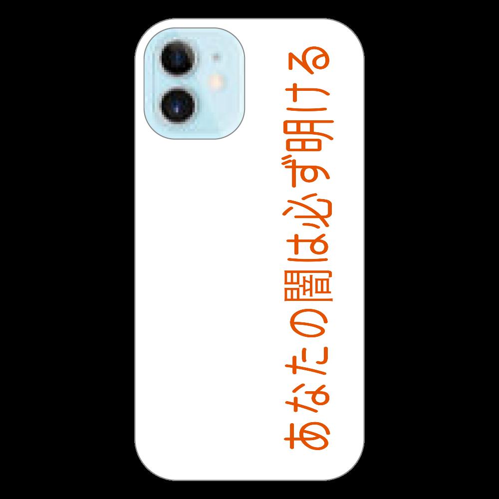 あなたの闇は必ず明ける(文字のみ) 表面のみ印刷iPhone12 mini ホワイト iPhone12 mini