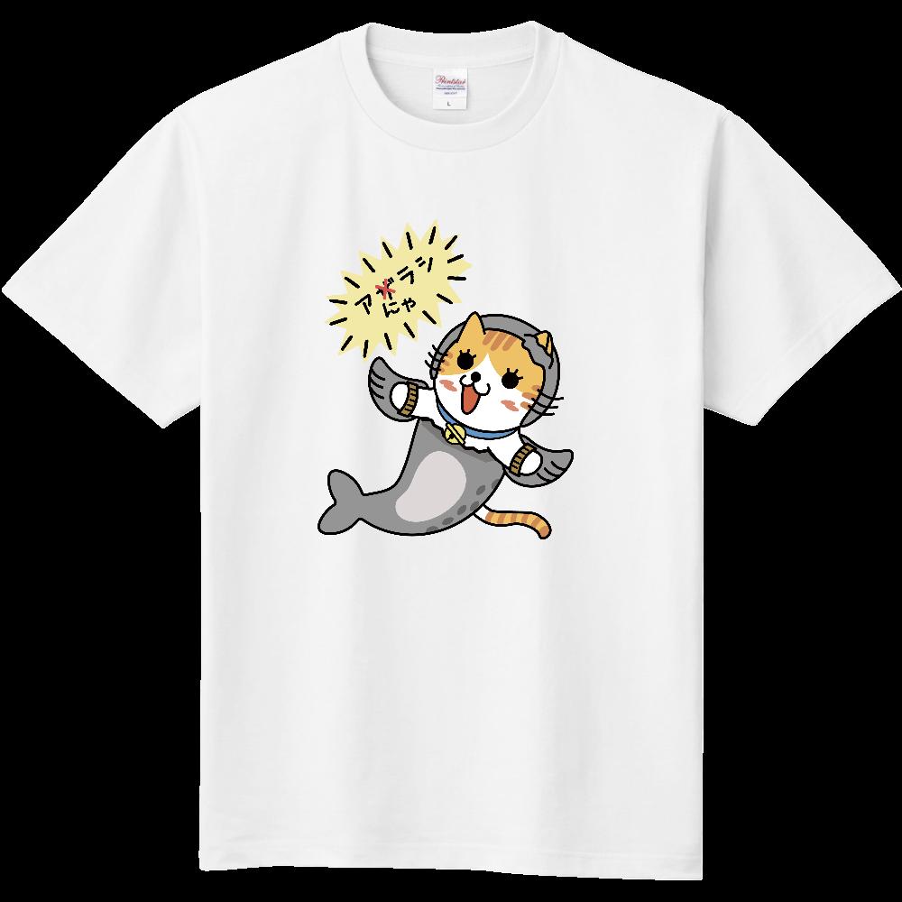 アにゃラシ 定番Tシャツ