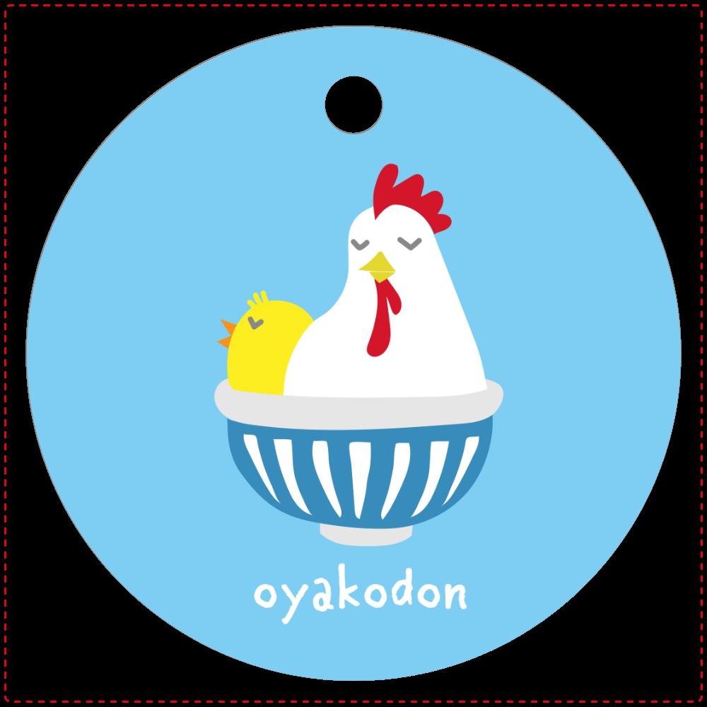 親子丼 レザーキーホルダー(丸型)