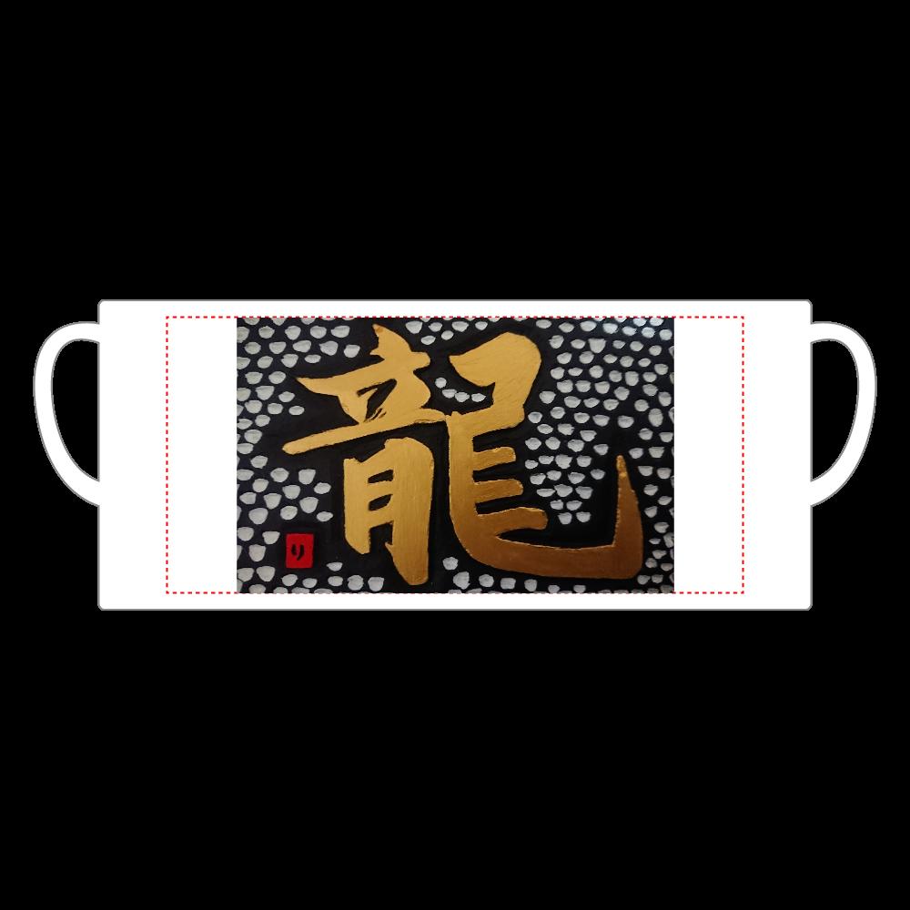 龍 陶器マグストレート(M)