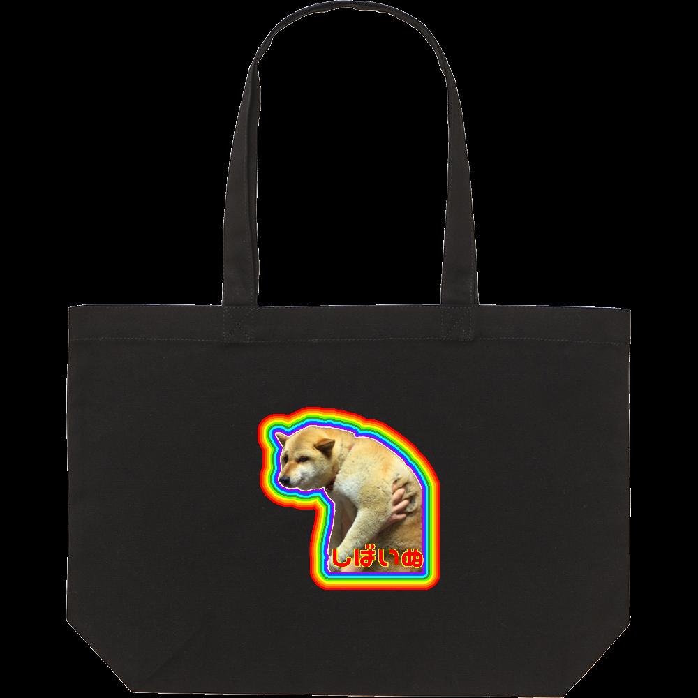 微妙な表情の柴犬(レインボー枠あり スタンダードキャンバストートバッグ(W)