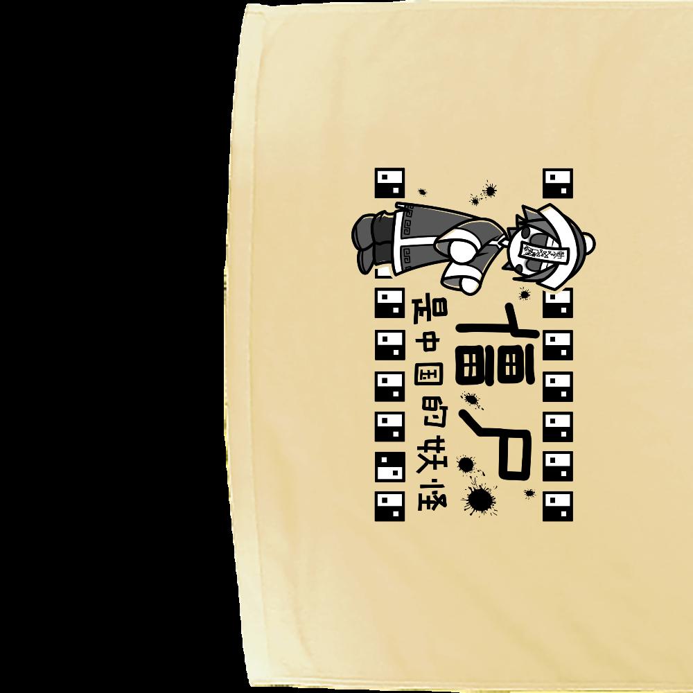 キョンシー シャーリングバスタオル シャーリングバスタオル