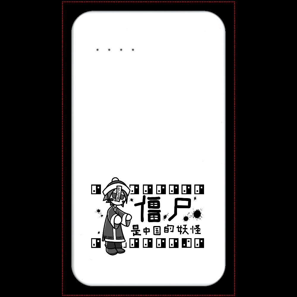 キョンシー モバイルバッテリー 残量表示付きモバイルバッテリー(4000mAh)