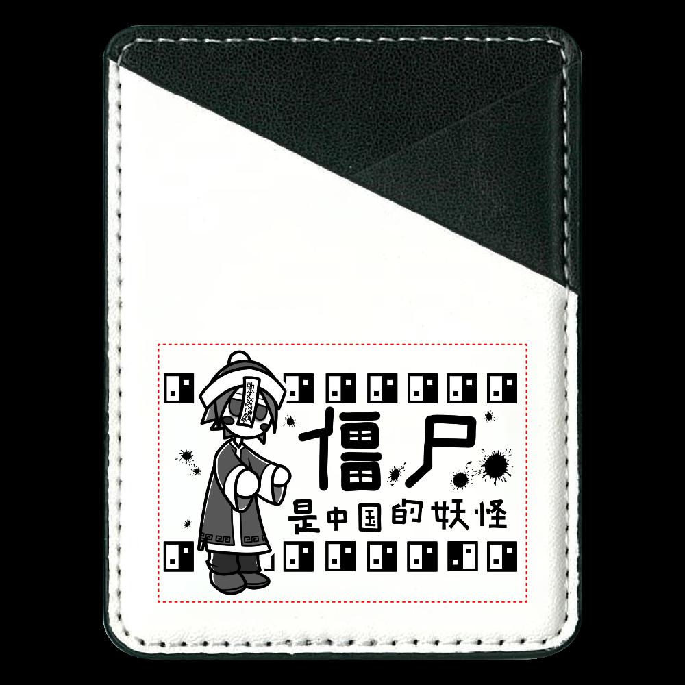 キョンシー 貼り付けパスケース(スマホ用) 貼り付けパスケース(スマホ用)