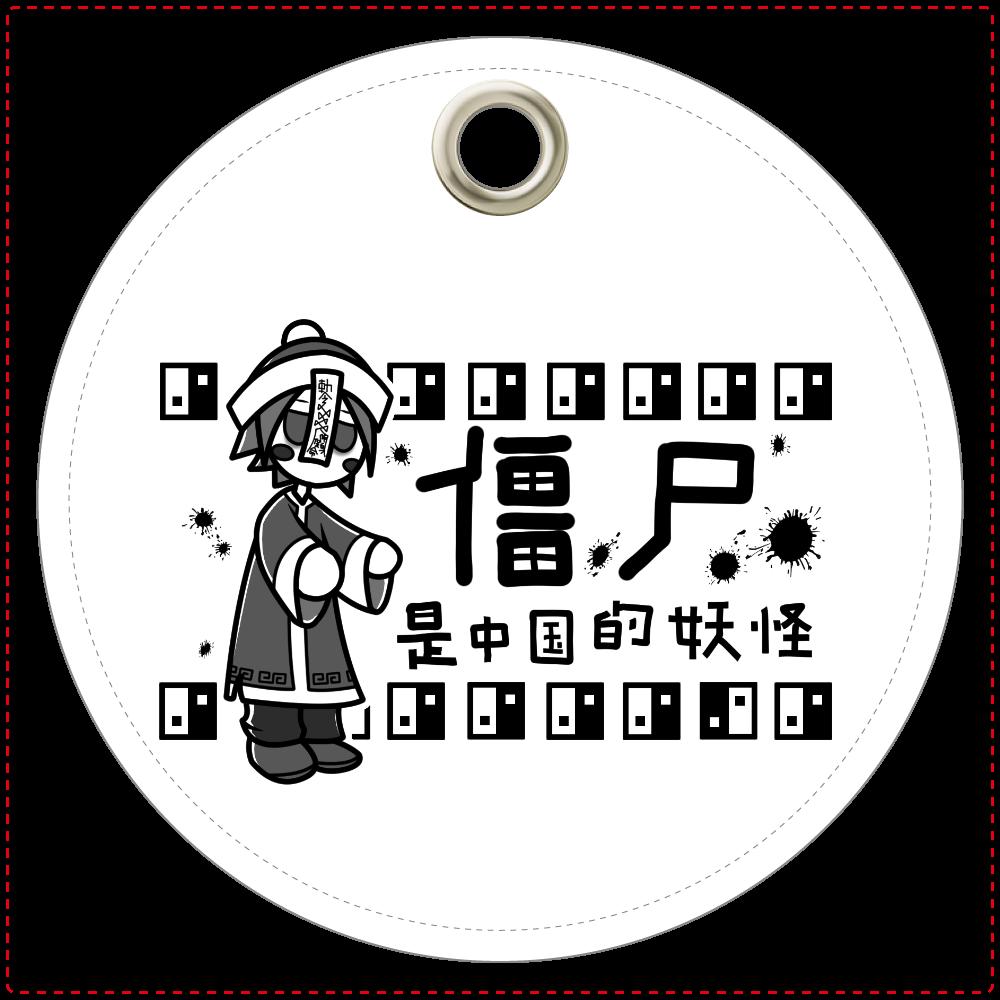 キョンシー キーホルダー レザーキーホルダー(丸型)