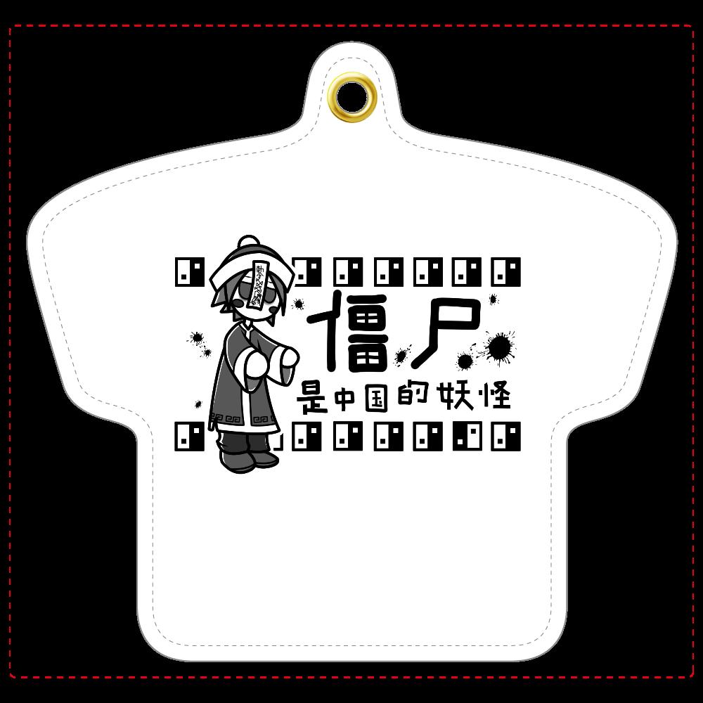 キョンシー レザーキーホルダー レザーキーホルダー(Tシャツ型)