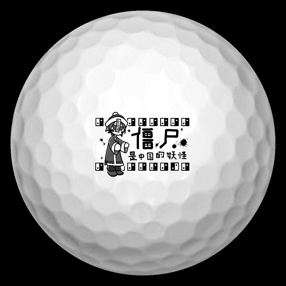 キョンシー ゴルフボール ゴルフボール(3個セット)