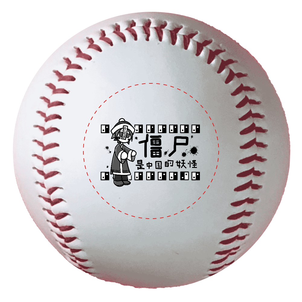 キョンシー 野球ボール 野球ボール(硬式)