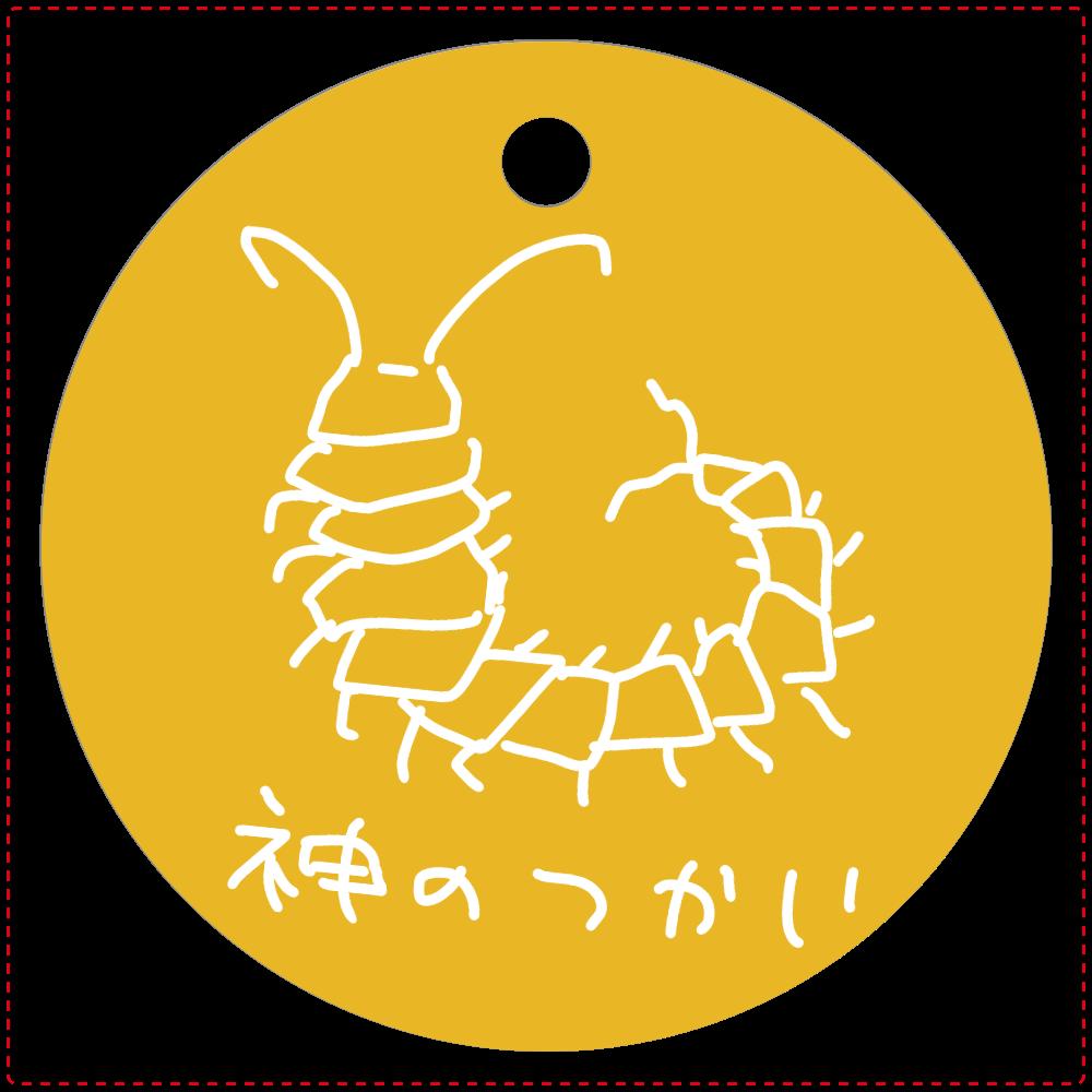 ムカデ(黄×白) レザーキーホルダー(丸型)