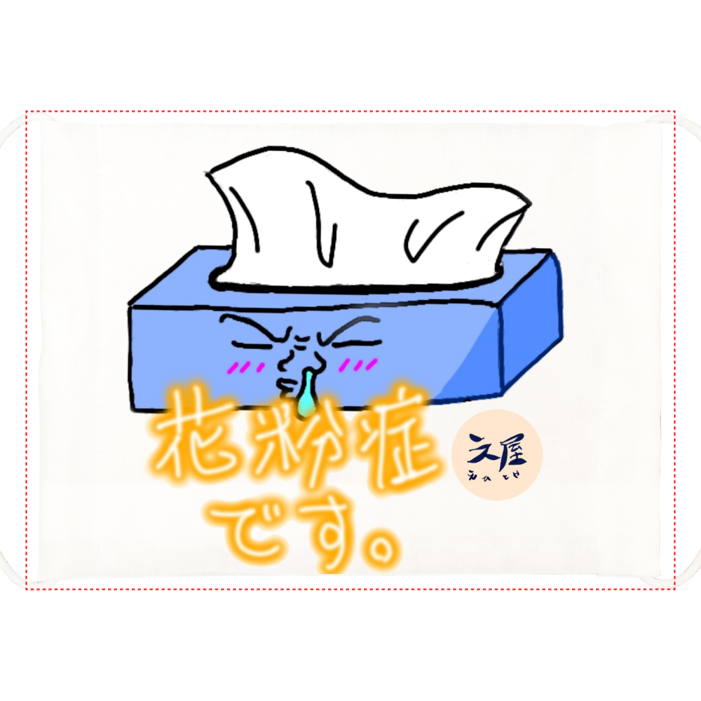 えひと屋/花粉症用マスク ひんやりマスク