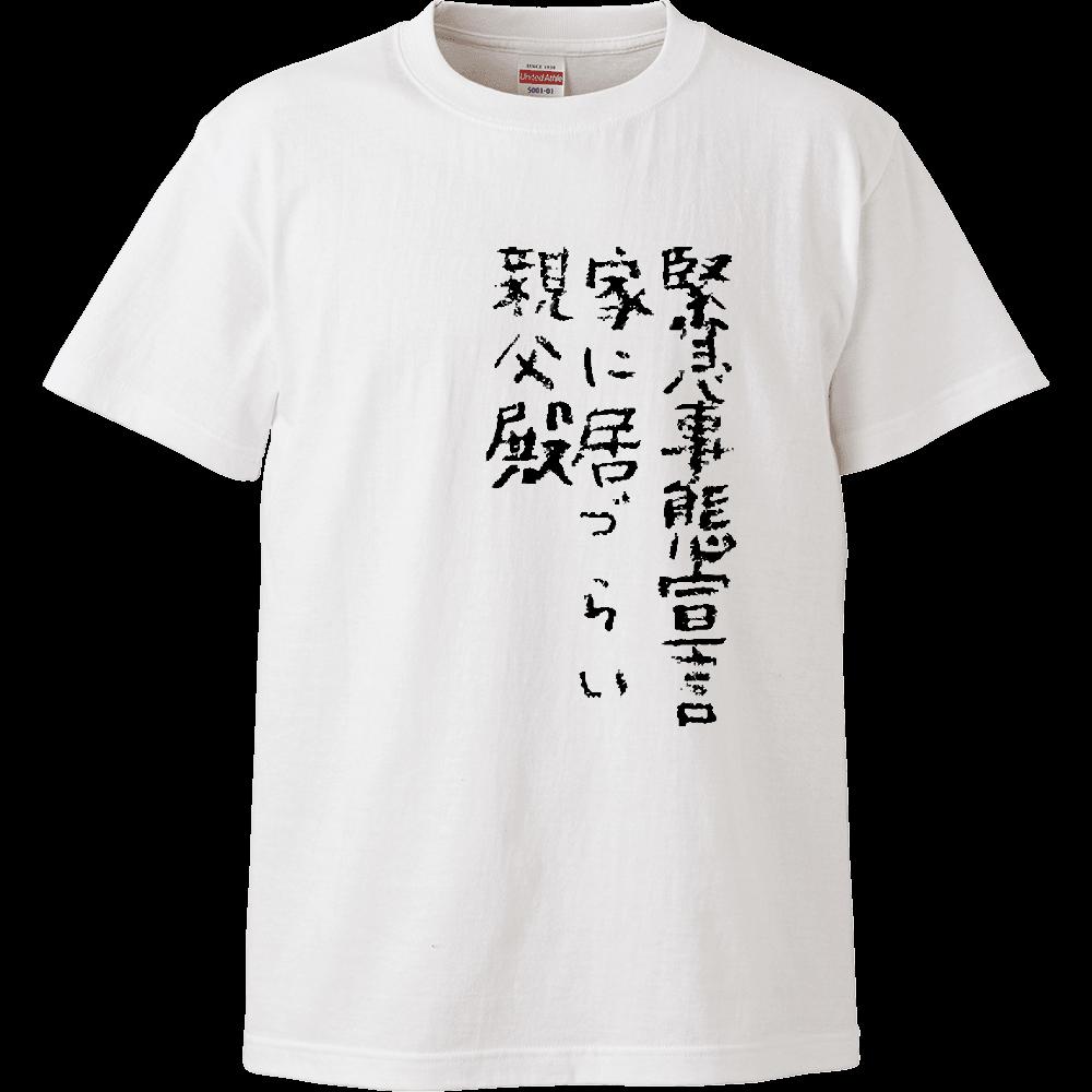 おもしろTシャツ 緊急事態宣言 メンズ 面白い ハイクオリティーTシャツ