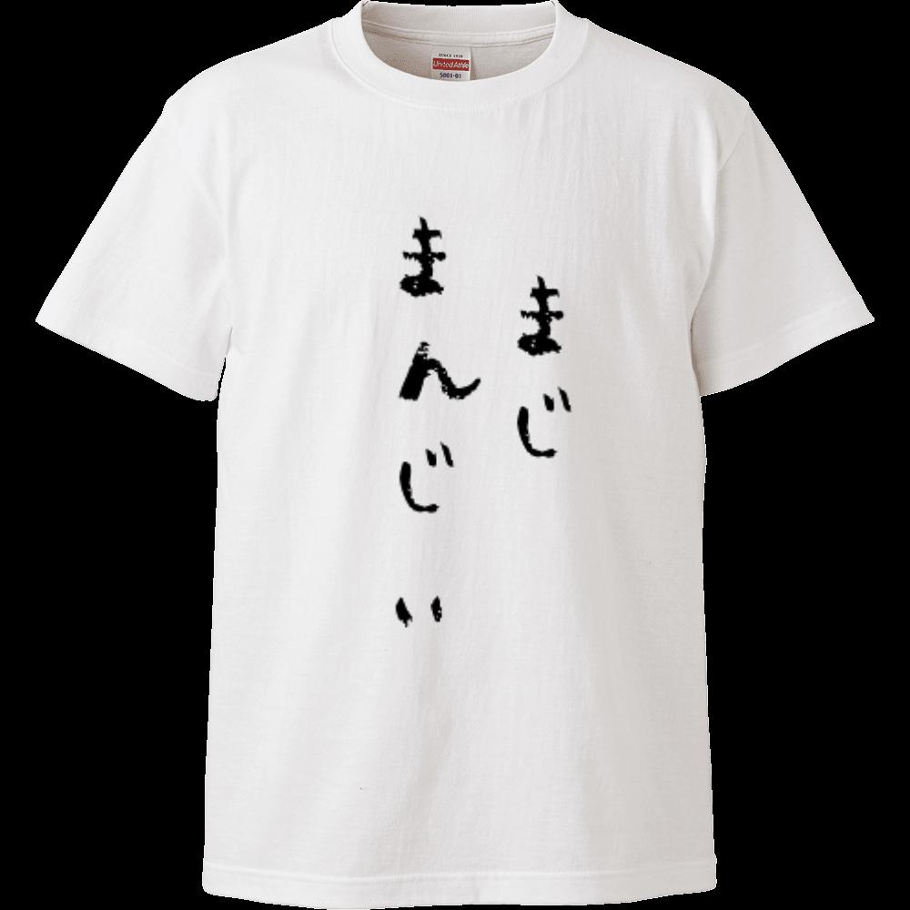 おもしろTシャツ まじ卍 面白い レディース メンズ キッズ ハイクオリティーTシャツ