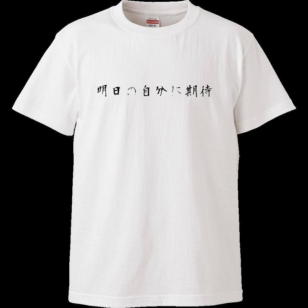 おもしろTシャツ 明日の自分に期待 筆文字Tシャツ ハイクオリティーTシャツ
