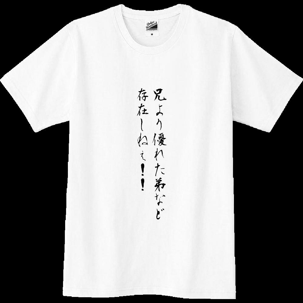 おもしろTシャツ 名言 兄より優れた弟 パロディ  スリムTシャツ