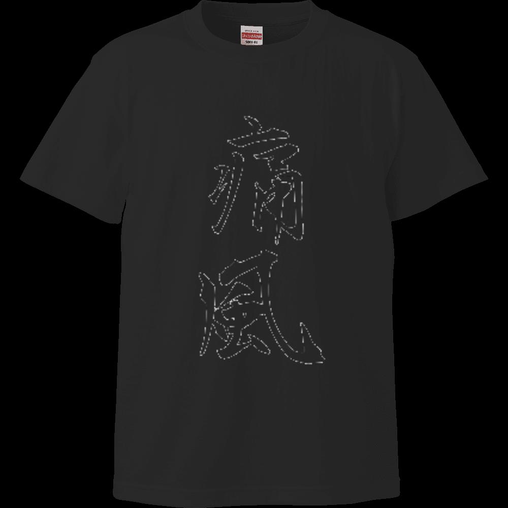 おもしろTシャツ 痛風 メンズ レディース キッズ ハイクオリティーTシャツ