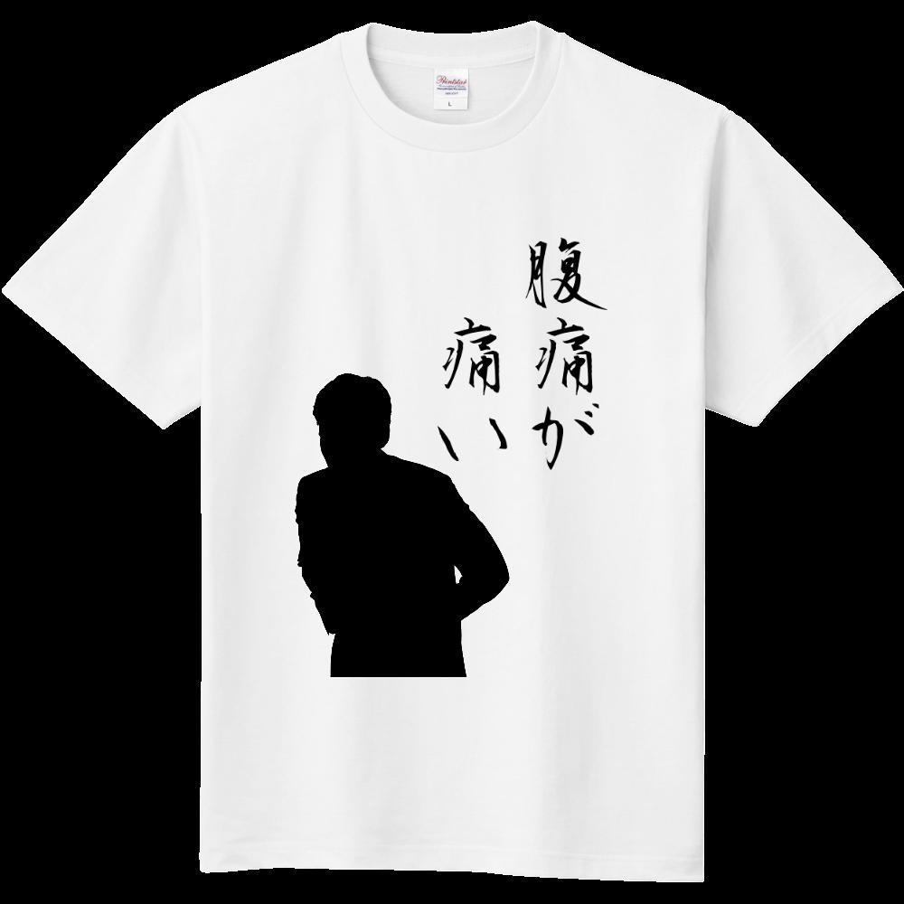 おもしろTシャツ 腹痛が痛い メンズ レディース キッズ 定番Tシャツ