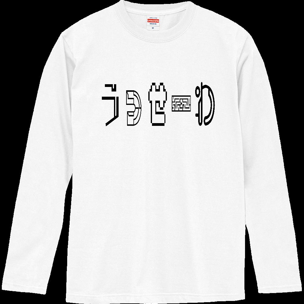 おもしろロングTシャツ うっせーわ メンズ レディース キッズ パロディ ロングスリーブTシャツ