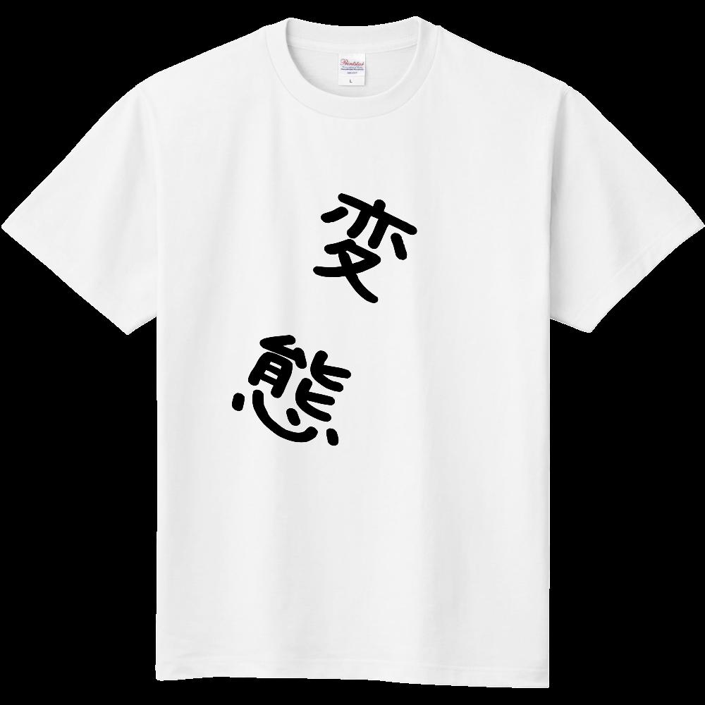 おもしろTシャツ 変態 人気アニメに一瞬写った変なTシャツ メンズ レディース 定番Tシャツ