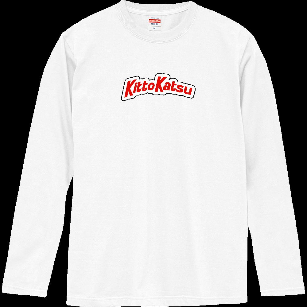 おもしろロングTシャツ キットカット風 きっと勝つ 応援Tシャツ メンズ レディース ロングスリーブTシャツ