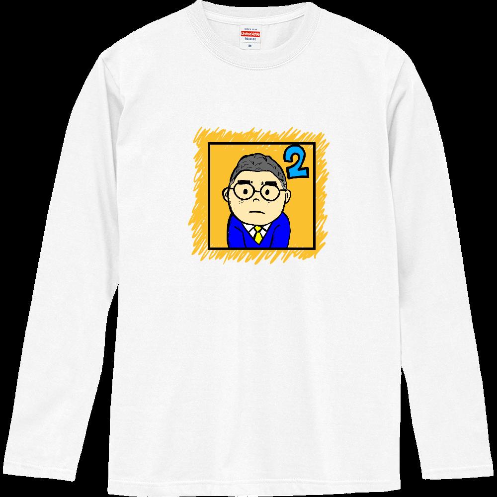 次男Tシャツ ロングスリーブ ロングスリーブTシャツ