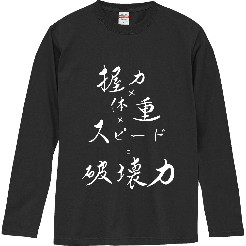 おもしろロングTシャツ 握力×体重×スピード=破壊力 メンズ レディース キッズ パロディ ロングスリーブTシャツ