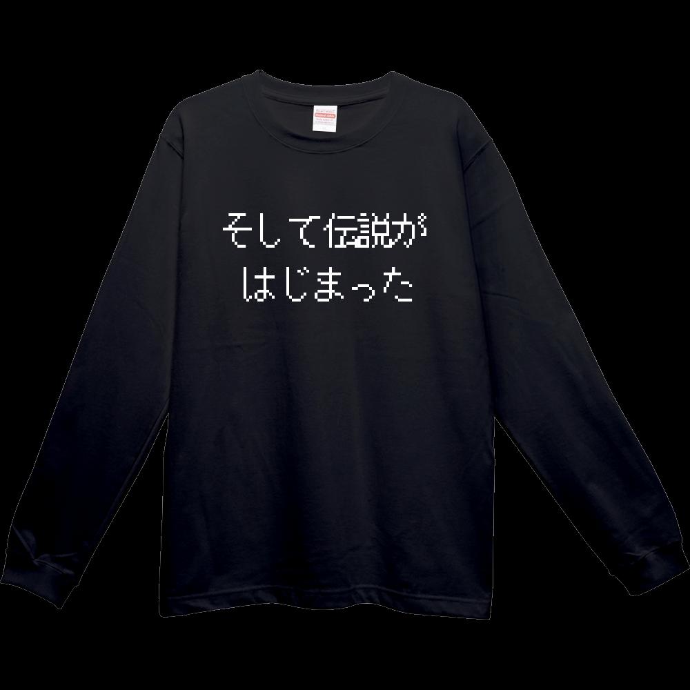 おもしろロングTシャツ そして伝説が始まった ネタT メンズ レディース キッズ ヘビーウェイトロングTシャツ