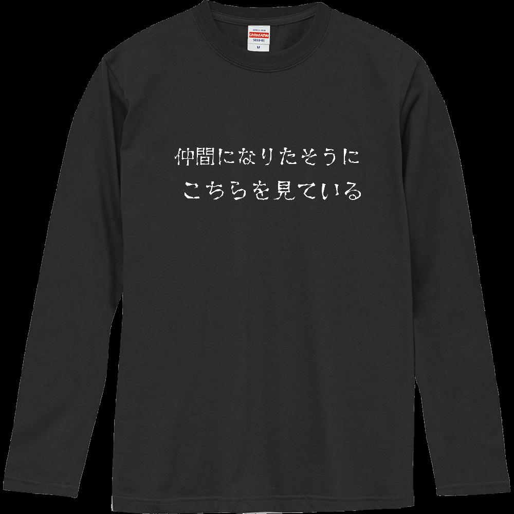 おもしろロングTシャツ ドラクエネタ メンズ、レディース ロングスリーブTシャツ