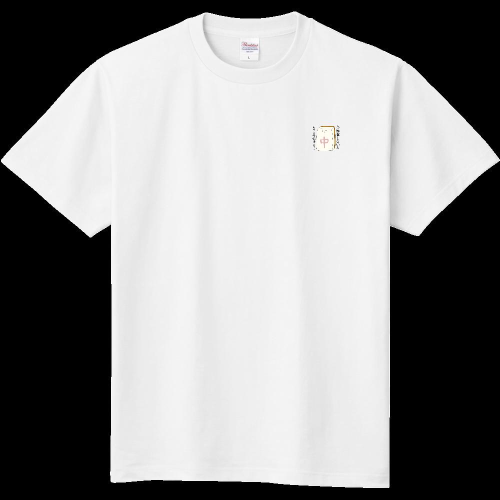 きっと後悔する麻雀牌さん 定番Tシャツ