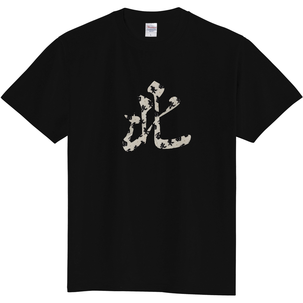 大喜四「北」 定番Tシャツ