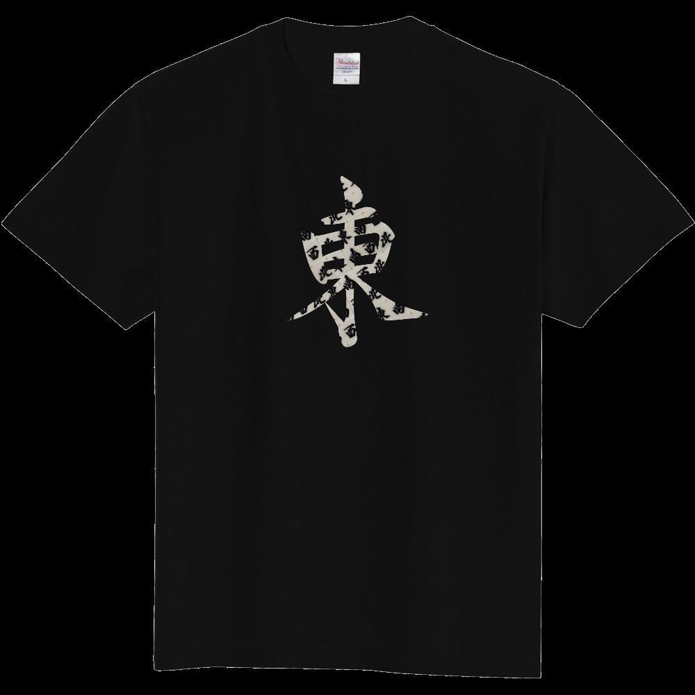 大喜四「東」 定番Tシャツ