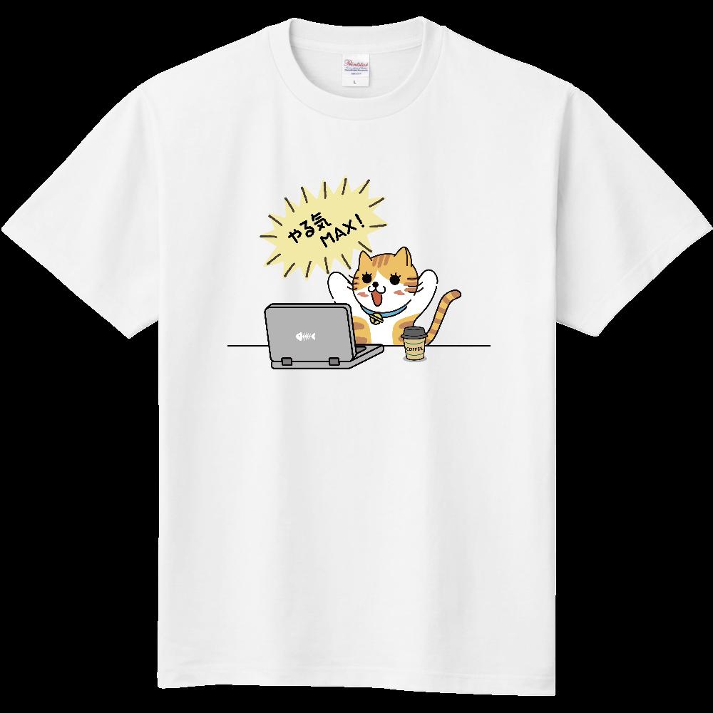 やる気MAX! 定番Tシャツ