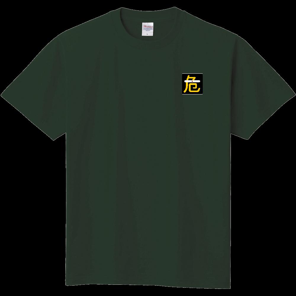 危 定番Tシャツ